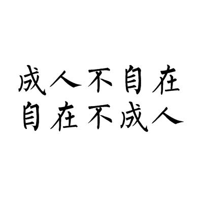安逸什么意思(安逸什么意思哦)