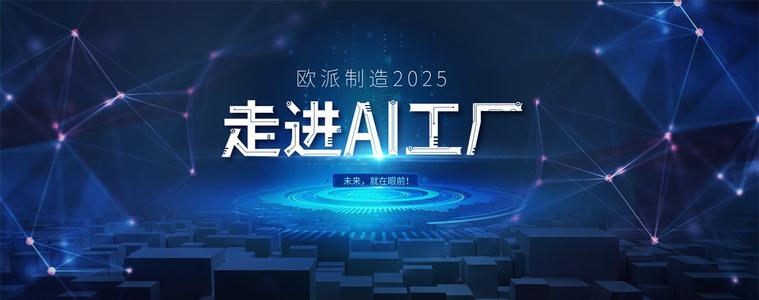 欧派开启AI工厂时代