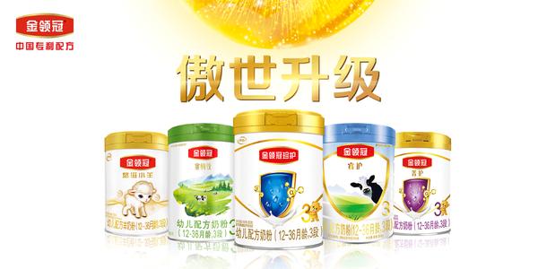 金领冠系列婴幼儿配方奶粉