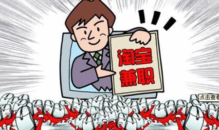 【淘宝 试用平台 人气】淘宝大学