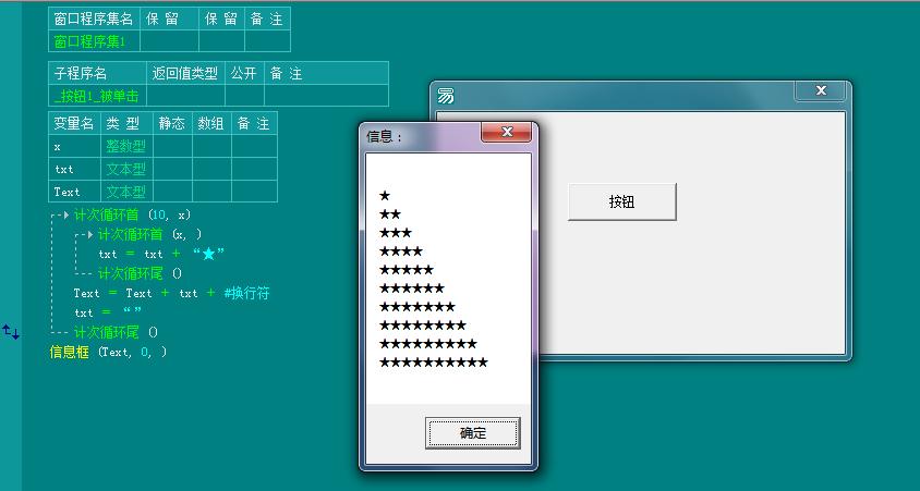 易语言修改软件图标,易语言代码图片-飞速吧