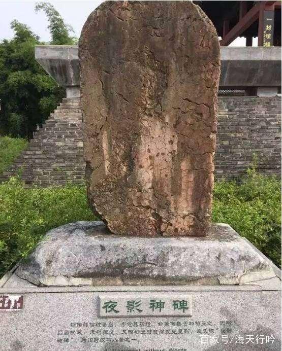 汉中八景之夜影神碑