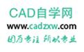CAD自学网 - CAD视频教程,CAD软件下载,免费的设计软