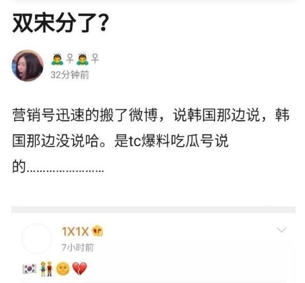 宋慧乔没删结婚照是什么意思 宋慧乔删照片换头像婚姻破裂?