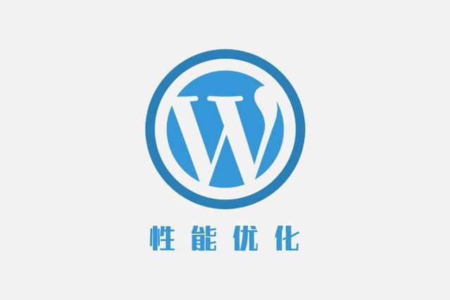 wordpress仿站之WordPress站点的性能优化技巧