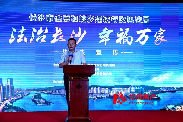 长沙市住建委宣讲9.23新政 明确楼市整顿力度不会削弱