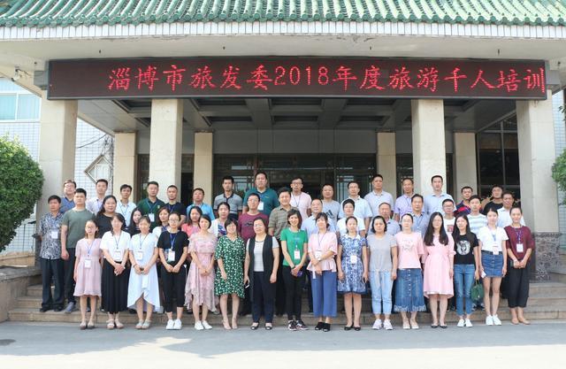 推进依法治旅|淄博市举办旅游部门依法行政培训班