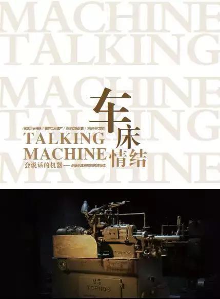 「网信文化」《会说话的机器》之瑞士小型钟表车床
