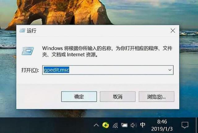 WIN10彻底关闭自带的杀毒软件 第2张