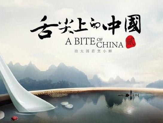 中国美食纪录片下载_5部关于美食的顶级纪录片