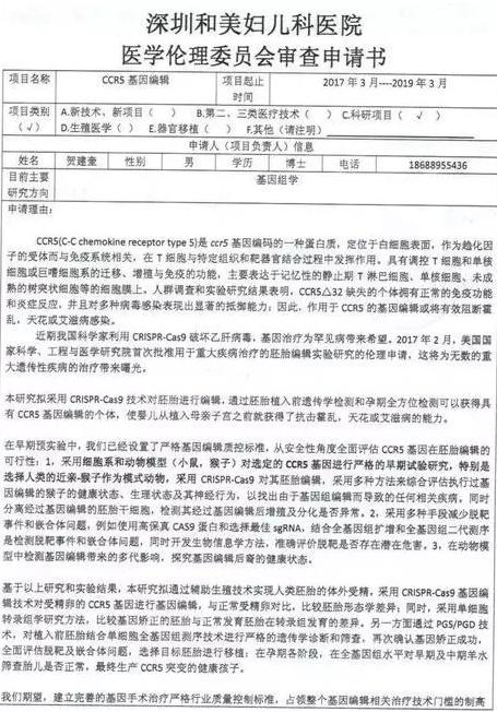 """权威!中国首例""""基因编辑婴儿""""犯了多少条伦理大忌?"""