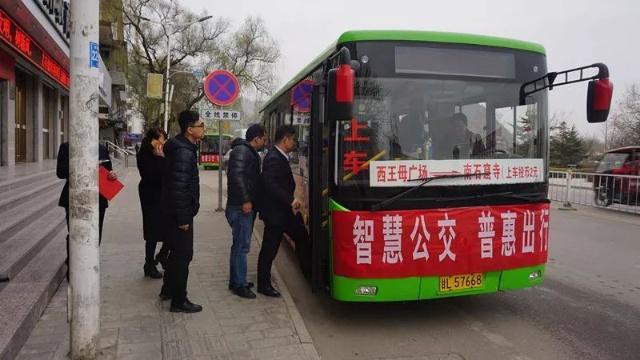 好消息:泾川乘公交可以扫码刷卡了
