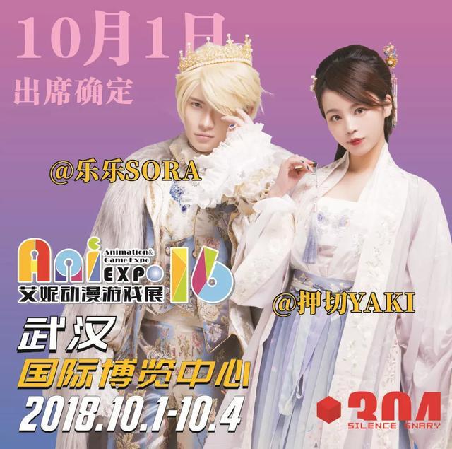 2018武汉国庆 艾妮动漫游戏展