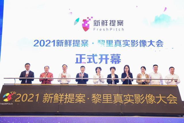 2021新鮮提案·黎裡真實影像大會開幕,首次設置創投專場