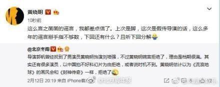 黄晓明否认拒演 澄清拒演刘培强角色一事