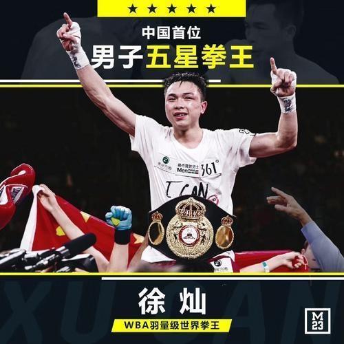 中国首位五星级拳王诞生 江西24岁小伙徐灿了解一下