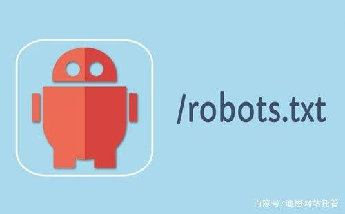 网站robots怎么写?robots是什么? 第1张