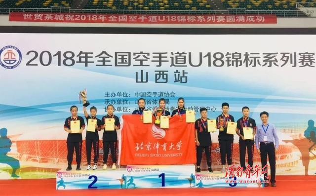 陈妙婷获2018全国U18空手道锦标系列赛(山西站)女子团体第一名