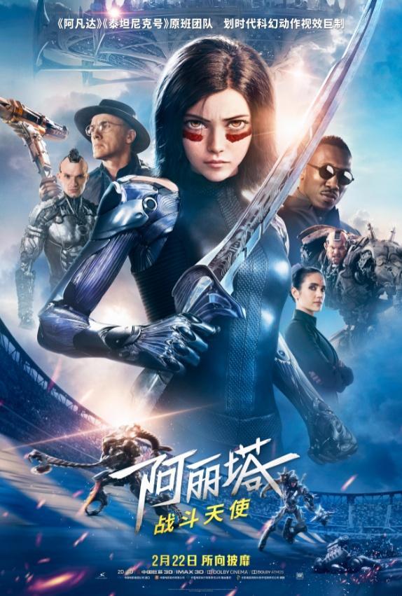 阿丽塔:战斗天使—2019欧美火爆科幻动作大片