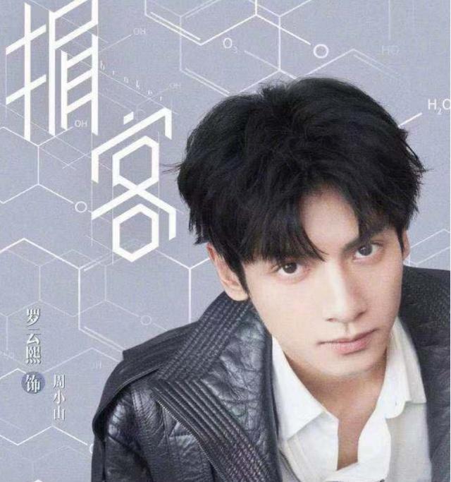 电视剧掮客正式宣布主演,宋茜罗云熙二次合作