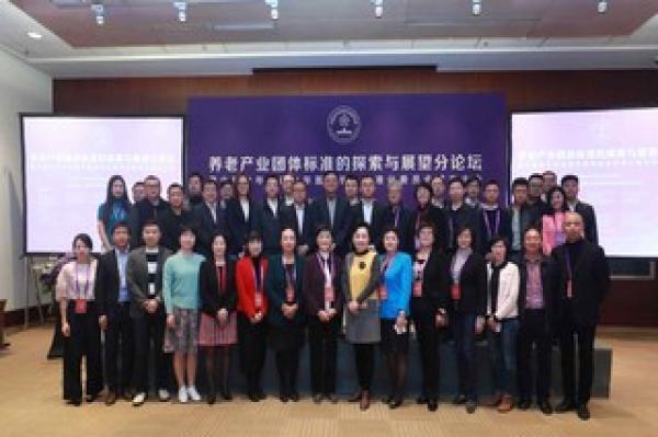 中国老年学和老年医学学会标准化委员会正式成立