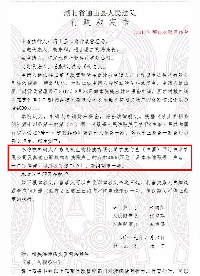 九极生物湖南湖北涉嫌传销曾被冻结资金4000万