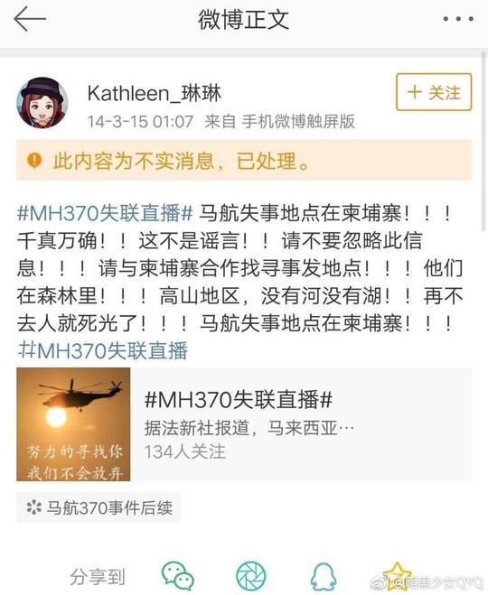 微博kathleen_琳琳就是陈凯霖是谁资料简介为什么会说马航在柬埔寨?真相只有一个