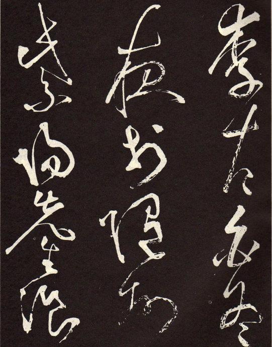 唐 张旭 李清莲序草书(拓本玄)27×541高清