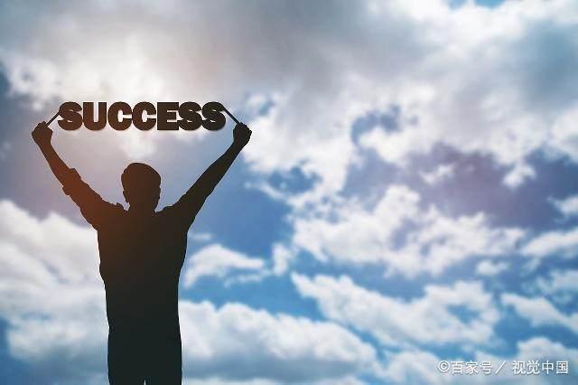成功取決於健康的人格