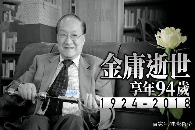 金庸先生的9句经典江湖语录,行走江湖重在侠义