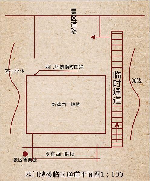 七星岩景区西门楼牌临时通道平面图