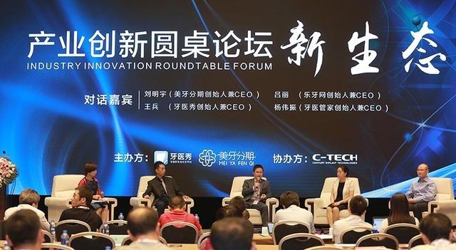 四大知名免费领qq红包100元|免费企业创始人齐聚北京口腔展纵谈产业升级