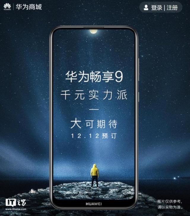 it 网站:华为畅享9入网,配置信息出炉-U9SEO