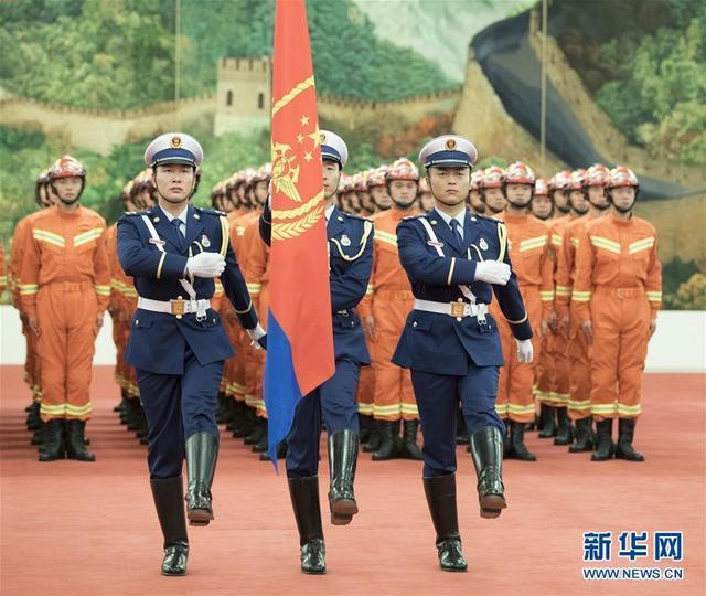 国家综合性消防救援队伍授旗仪式在京举行