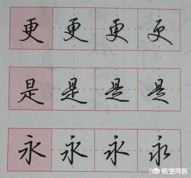 沈鸿根、吴玉生书法经验分享:如何练好硬笔行楷字!干货必收藏