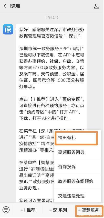深圳又發數字人民幣紅包歡太數科科技助力OPPO門店數字人民幣消費