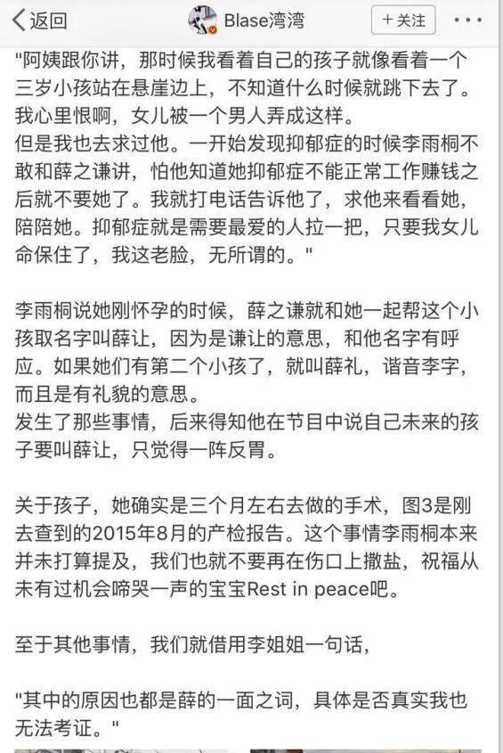 薛之谦李雨桐事件始末回顾 李雨桐为薛之谦流产是怎么回事_七星彩