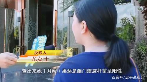 女子花6万请月嫂被感染幽门螺旋杆菌,负责人: