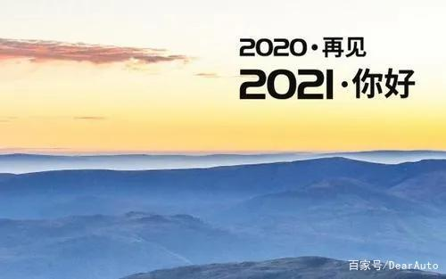 2020年車市的正能量現象,幾乎都與中國品牌有關