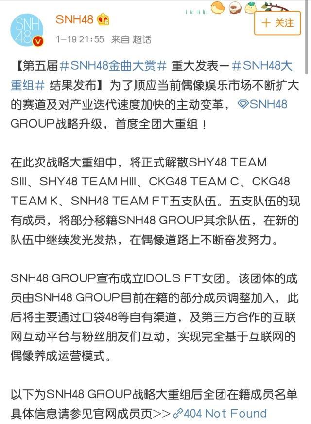 SNH48姐妹团的解散,加快火箭少女占据国内女团市场!