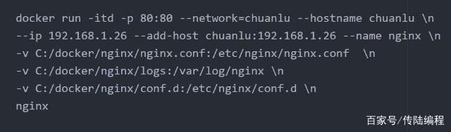 一篇文章带你快速Docker入门插图5