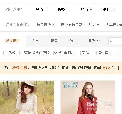 怎么网站:如何在淘宝网上选购到物美价廉的衣服-U9SEO