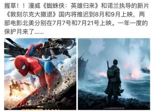 蜘蛛侠英雄归来中国上映时间_蜘蛛侠英雄归来什么时候在中国上映_蜘蛛侠英雄归来国内上映时间