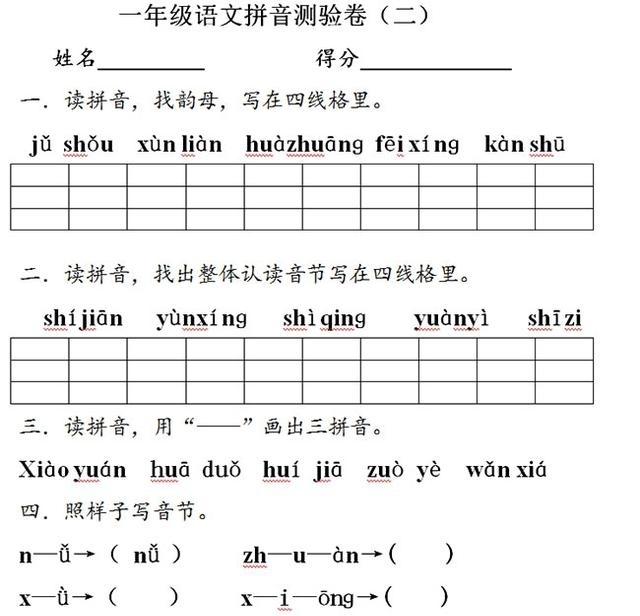 一年级语文拼音测试卷共7套,让孩子多练练拼音题型