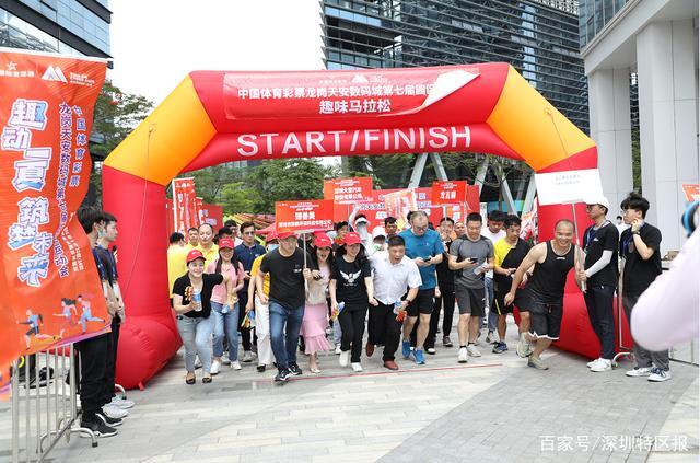 龍崗天安數碼城舉行第七屆園區運動會,企業員工積極參與全民健身