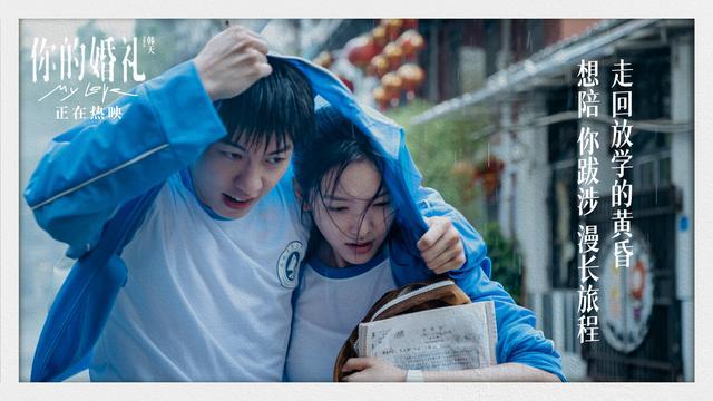 《你的婚禮》票房居五一檔首位,導演韓天:希望把最現實的愛情展現給大傢