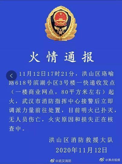 武汉光谷沿街居民楼发生爆炸