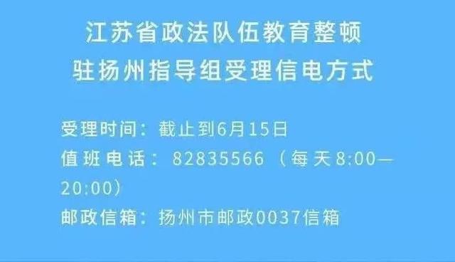 揚州市廣陵區人民法院公開選聘黨風廉政監督員公告