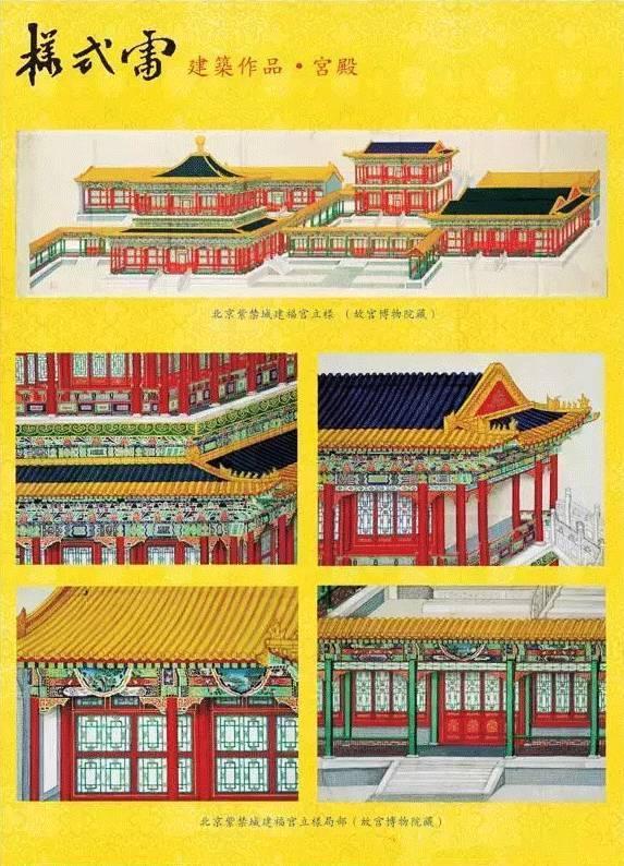 【遗产】史上最牛包工头,中国1/5世界遗产都是他家建的-第11张图片-赵波设计师_云南昆明室内设计师_黑色四叶草博客