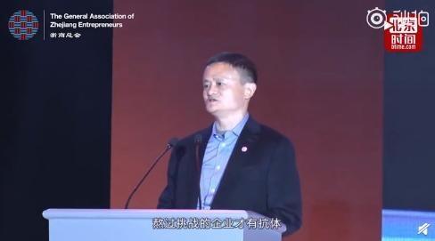 马云:企业家要看清楚机会和灾难